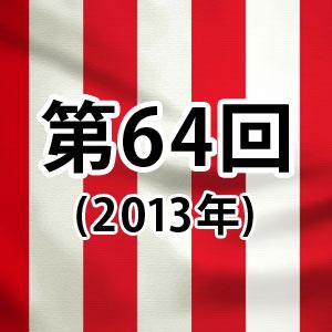 第64回紅白歌合戦[2013年]