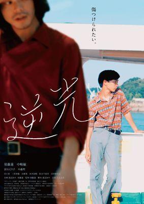 (C) 2021『逆光』FILM
