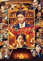 (c) 2019 映画「マスカレード・ホテル」製作委員会 (c) 東野圭吾/集英社