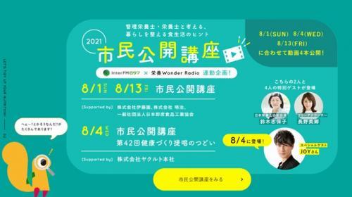 栄養週間・「栄養の日」特別イベント:全4回 市民公開講座(オンライン)