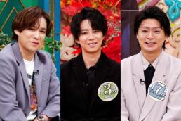 30日放送『プレバト!!』に出演するKis-My-Ft2の(左から)千賀健永、北山宏光、横尾渉 (C)MBS
