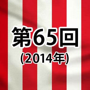 第65回紅白歌合戦[2014年]