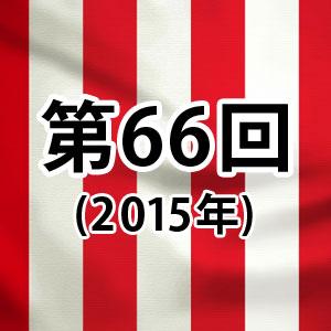 第66回紅白歌合戦[2015年]