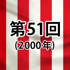 第51回紅白歌合戦[2000年]