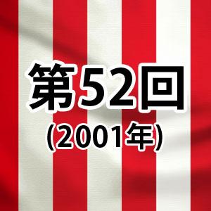 第52回紅白歌合戦[2001年]