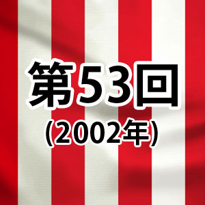第53回紅白歌合戦[2002年]