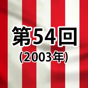 第54回紅白歌合戦[2003年]
