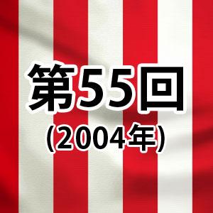 第55回紅白歌合戦[2004年]