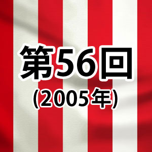 第56回紅白歌合戦[2005年]