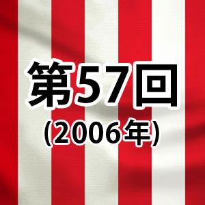 第57回紅白歌合戦[2006年]