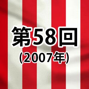 第58回紅白歌合戦[2007年]