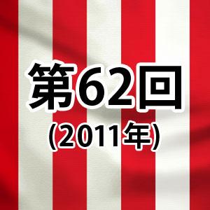 第62回紅白歌合戦[2011年]