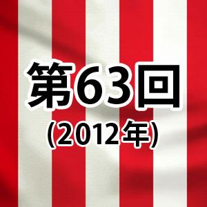 第63回紅白歌合戦[2012年]