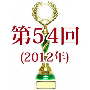 第54回日本レコード大賞[2012年]