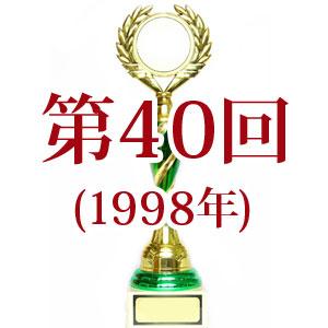 第40回日本レコード大賞[1998年]