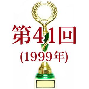 第41回日本レコード大賞[1999年]