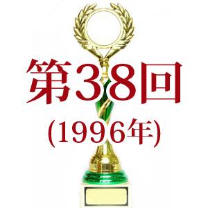 第38回日本レコード大賞[1996年]