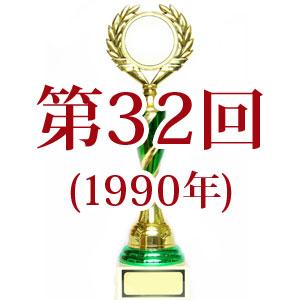 第32回日本レコード大賞[1990年]