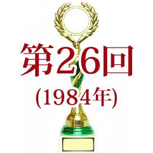 第26回日本レコード大賞[1984年]