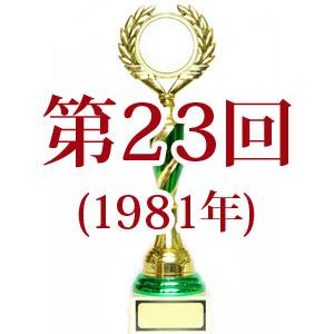 第23回日本レコード大賞[1981年]