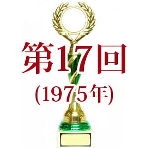 第17回日本レコード大賞[1975年]