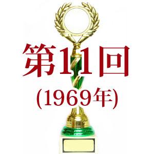 第11回日本レコード大賞[1969年]