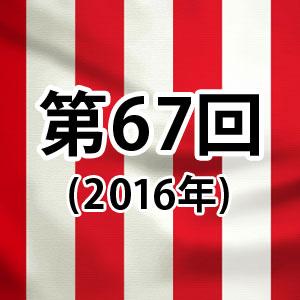 第67回紅白歌合戦[2016年]