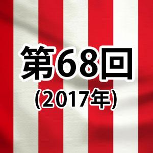 第68回紅白歌合戦[2017年]