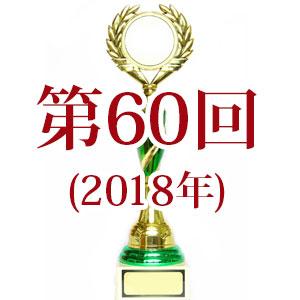 第60回日本レコード大賞[2018年]