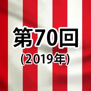 第70回紅白歌合戦[2019年]