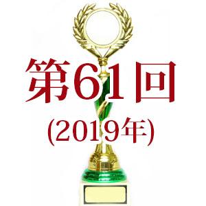 第61回日本レコード大賞[2019年]