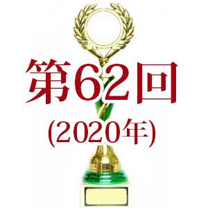 第62回日本レコード大賞[2020年]
