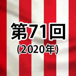 第71回紅白歌合戦[2020年]